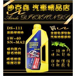 (02) DS-111 高級機車潤滑油 (1L)