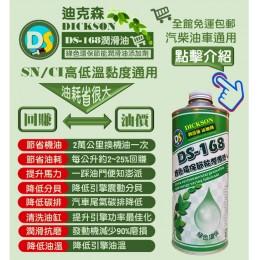 (03) DS-168 潤滑油添加劑 (1L)