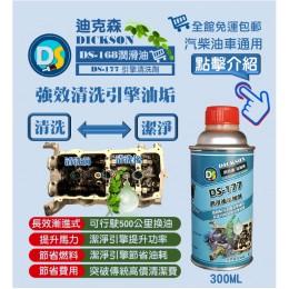 (06) DS-177  引擎清洗劑 (300ML)