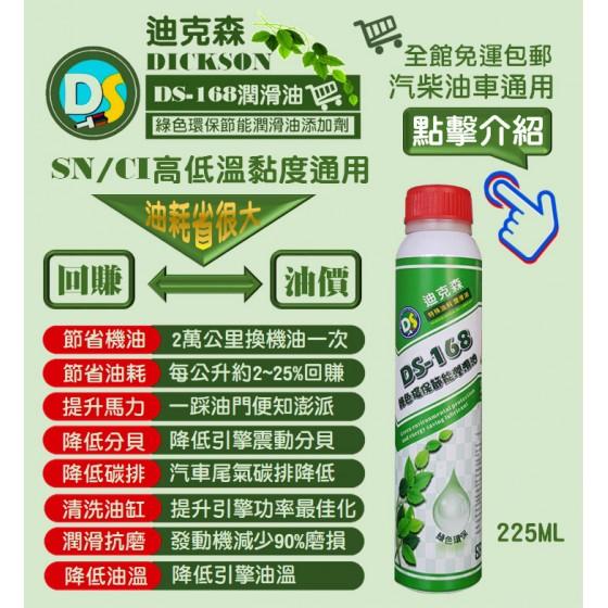 (04) DS-168 潤滑油添加劑 (225ML)