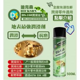 (05) DS-168 潤滑抗磨噴霧劑 (500ML)