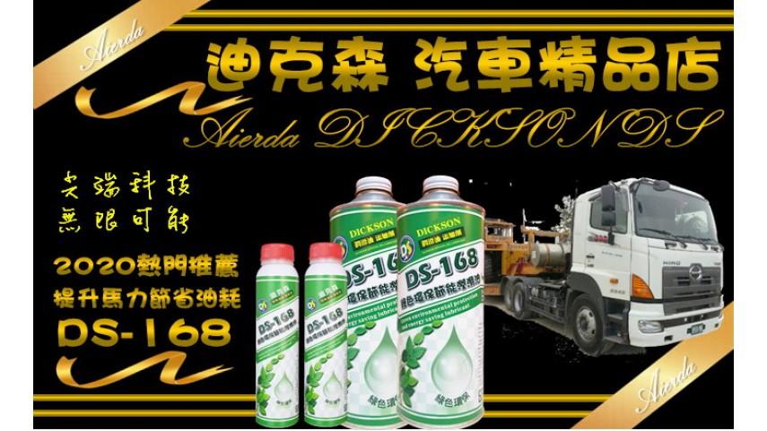 DS-168 潤滑油添加劑1L