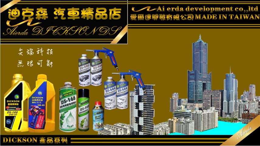 DS-188全合成高級潤滑油